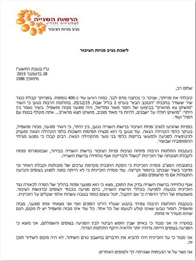 מכתב התגובה של נציב תלונות הציבור של הרשות השניה