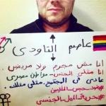 משטרת מצרים מחפשת להטבים בפייסבוק