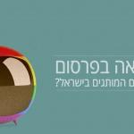 ייצוג גאה בפרסום: מדוע מותגים בישראל מפחדים לנקוט עמדה?