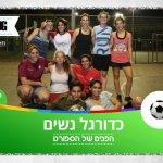 כדורגל נשים וטרנס