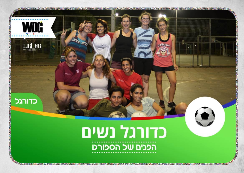 כדורגל_נשים