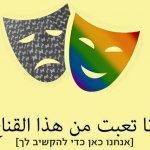 יחד חזקות - גם בערבית