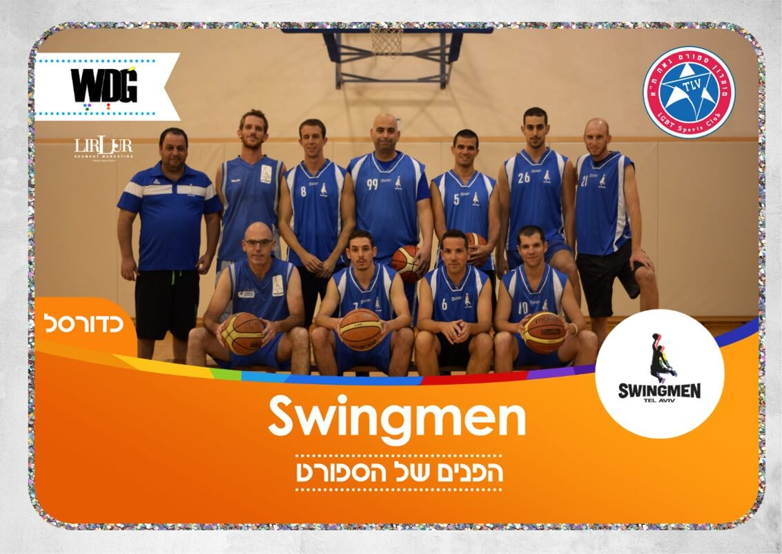 swingmen