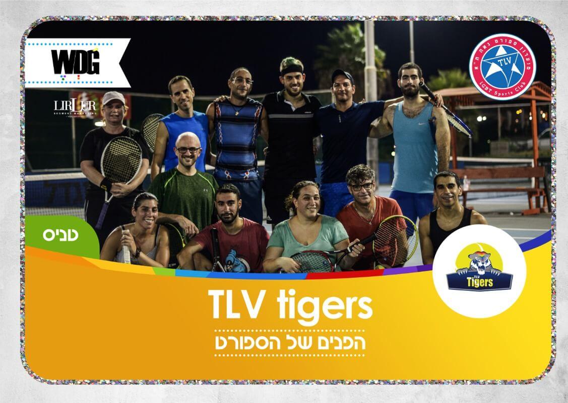 tlv_tigers