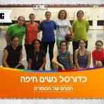 כדורסל נשים חיפה