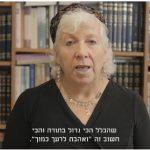 קול אחר - רבנים ורבניות במסר חשוב לקהילה הגאה