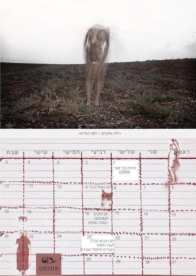 לוח השנה של הבוש