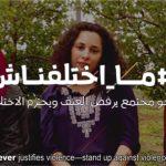 צפו: להטבים פלסטינים מנפצים מיתוסים על גיוון מיני ומגדרי בפלסטין