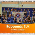 Rebounds TLV - כדורסל נשים