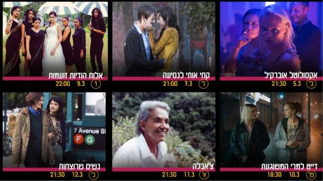 שבוע נשים גאות בסינמטק תל אביב