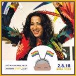 לכבוד מצעד הגאווה בירושלים - דנה חוזרת לשיר בחוצות ירושלים