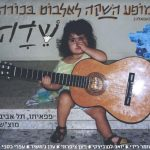 עלמה קלברמן משיקה את אלבום הבכורה שֵׁדָה