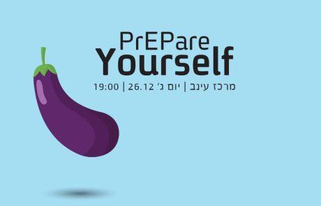 כנס לבריאות מינית בנושא  PrEP,מחלות מין ואמצעי מניעה נוספים ל-HIV