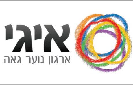 איגי –ארגון נוער גאה
