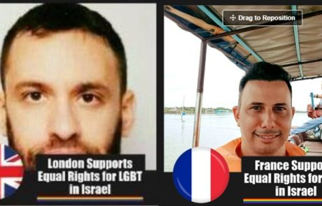 קמפיין רשת לתמיכה כלל עולמית במאבק הגאה בישראל