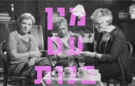 המייסדות | פרק 6 – מין עם בנות