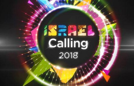 ישראל קוראת לכולם – מופע אירוויזיון ענק יתקיים בככר רבין