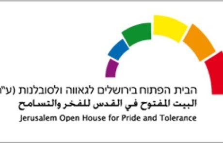 הבית הפתוח לגאווה וסובלנות בירושלים