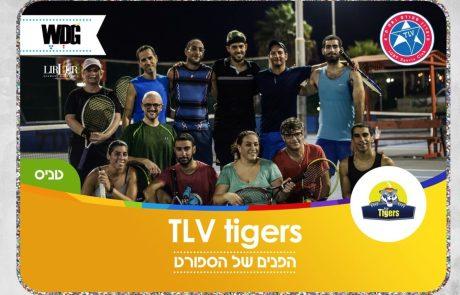 קבוצת הטניס הגאה – TLV Tigers
