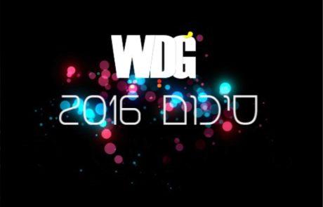 סוגרים שנה – WDG NEWS מאמלק את 2016